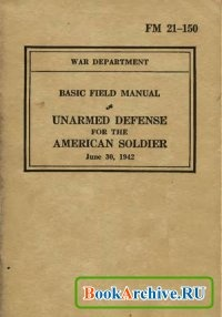 Книга Unarmed Defense for the American Soldier.