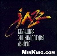 Книга Большая энциклопедия джаза
