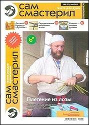 Журнал Сам смастерил №5 2013