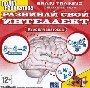 Книга Развивай свой интеллект: Курс для знатоков