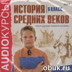 Аудиокурсы. История 6 класс
