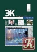 Книга Электронные компоненты №10 2012