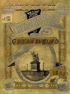 Книга Верхние торговый ряды на Красной площади в Москве