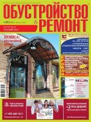 Журнал Обустройство & ремонт №32 2013