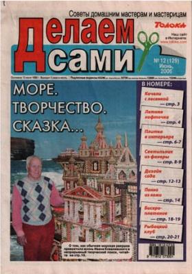 Книга Делаем сами 12 2006