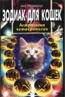 Книга Зодиак для кошек. Астрология четвероногих pdf 16,7Мб