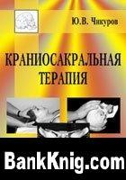 Книга Краниосакральная терапия djvu 3,5Мб