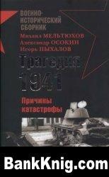 Книга Трагедия 1941-го. Причины катастрофы djvu    3,28Мб