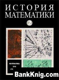 Книга История математики. Том 2. Математика XVII столетия. djvu 10,88Мб