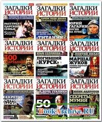 Журнал Загадки истории №№1 - 13 (2012).