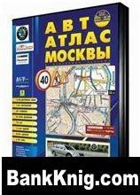 Аудиокнига Автомобильный Атлас Москвы exe 109Мб