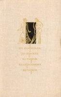 Книга От Софокла до Брехта за сорок театральных вечеров pdf 6,2Мб