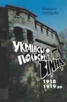 Українсько-польська війна 1918-1919 рр. pdf 34,6Мб