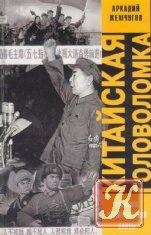 Книга Китайская головоломка