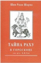 Книга Тайна Раху в гороскопе