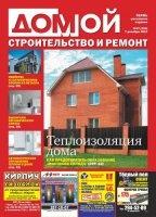 Журнал Домой. Строительство и ремонт. Пермь  №47 2012 jpg 20Мб