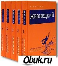 Книга Михаил Жванецкий. Собрание произведений в 5 томах (комплект)