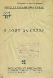 Книга В боях за Север