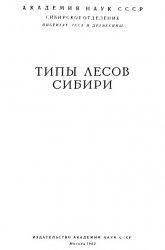 Книга Типы лесов Сибири