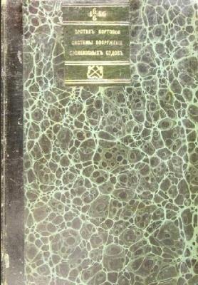 Книга Башни против бортовой системы вооружения броненосных судов