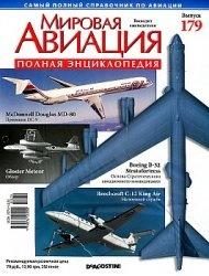Мировая авиация №179 2012