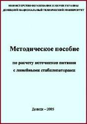 Книга Методическое пособие по расчету источников питания с линейными стабилизаторами