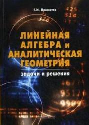 Книга Линейная алгебра и аналитическая геометрия, Задачи и решения, Просветов Г.И., 2009