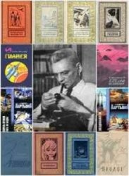 Книга Георгий Мартынов. Сборник произведений (24 книги)
