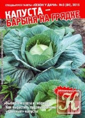 Книга Сезон у дачи № 3 2015 Спецвыпуск. Капуста-барыня на грядке