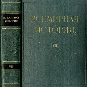 Книга Всемирная история. В десяти томах / Гл. редактор Е.М. Жуков. М.: Мысль, 1955-1965.