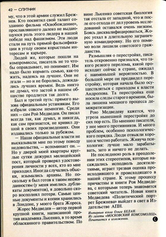 Спутник 1989-02 008.jpg