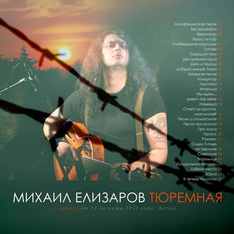 Михаил елизаров песни скачать mp3