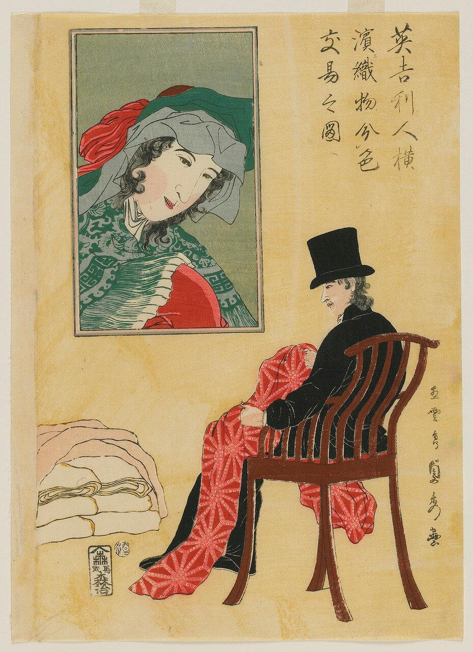1861. Англичанин сортирует ткани для торговли в Йокогаме