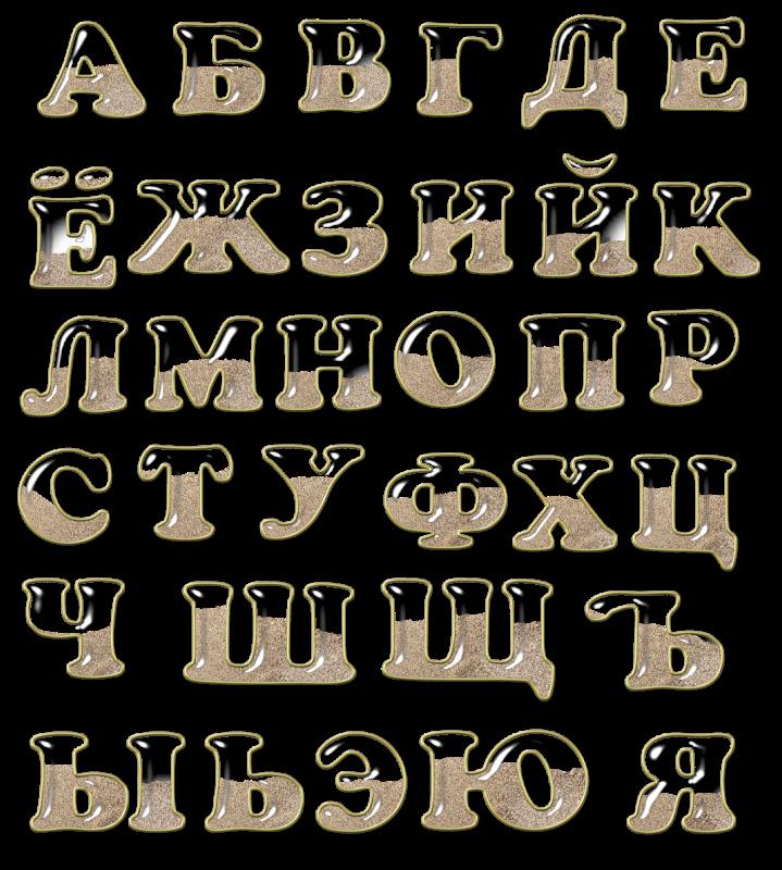 Красивый алфавит высокого качества 2 файла 8 Mb Красивый алфавит высокого качества 2 файла 8 Mb.