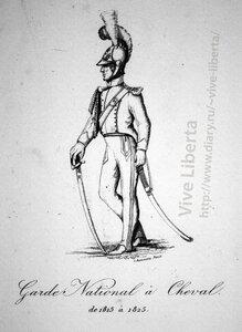 конная национальная гвардия 1815-1825
