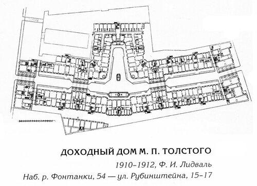 Доходный дом М.П. Толстого в Петербурге, план