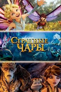 Странная магия / Strange Magic (2015/WEB-DL/WEB-DLRip)
