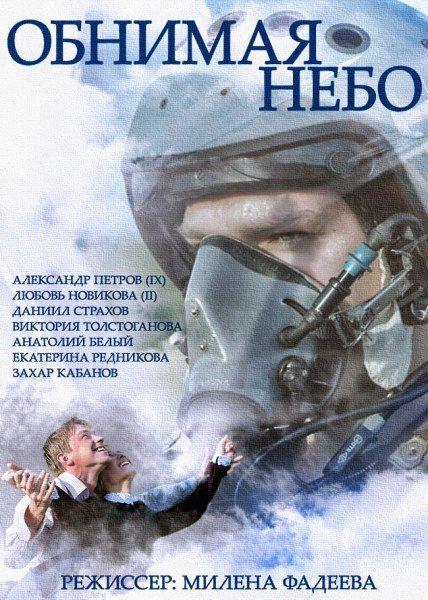 Обнимая небо (2014) HDTVRip + SATRip