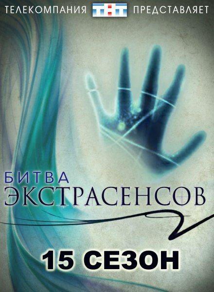 Битва экстрасенсов (15 сезон/2014/WEB-DL 720p/WEB-DLRip/SATRip)