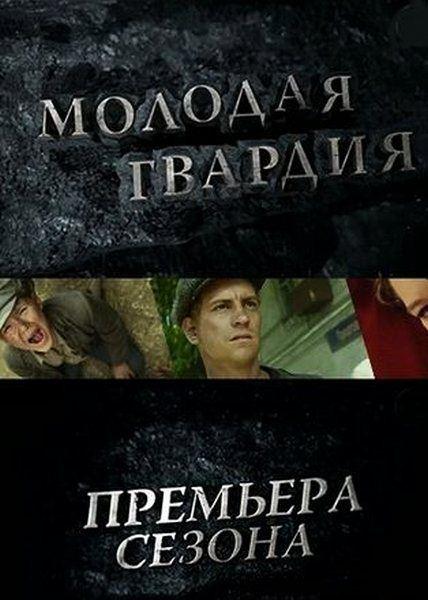 Молодая гвардия (2015)  HDTVRip / WEBDLRip