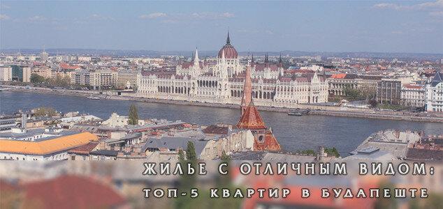 Подборка квартир в Будапеште для краткосрочной аренды