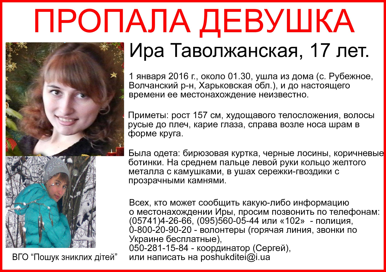 Волчанск фото девушек