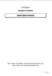 Книга Лекции по физике, Квантовая физика, Огурцов А.Н.