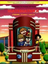 Книга Математика, 2 класс, Часть 3, Демидова Т.Е., Козлова С.А., Тонких А.П., 2012