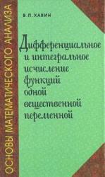 Основы математического анализа, Дифференциальное и интегральное исчисление функций одной переменной, Хавин В.П., 1998