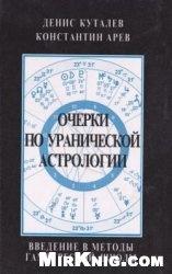 Книга Очерки по уранической астрологии. Введение в методы гамбургской школы