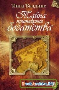 Книга Тайна притяжения богатства