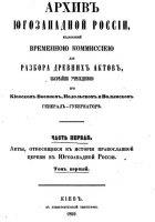 Книга Архив Юго-Западной России. Часть 1. Том 1. Акты, относящиеся к истории православной церкви в Югозападной России