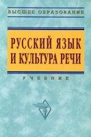 Книга Русский язык и культура речи