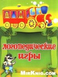 Книга Логопедические игры